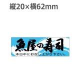 ラベルシール 魚屋の寿司 K-192 1000枚