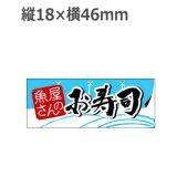 ラベルシール 魚屋さんのお寿司 K-191 1000枚