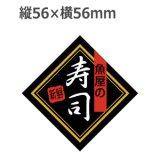 ラベルシール 魚屋の寿司 K-193 500枚