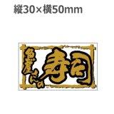 ラベルシール 魚屋さんの寿司 K-912 金箔押し 透明原紙使用 500枚