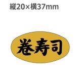 ラベルシール 巻寿司 M-914 金ホイルケシ 1000枚