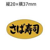 ラベルシール さば寿司 M-915 金ホイルケシ 1000枚