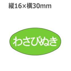 画像1: ラベルシール わさびぬき M-909 1000枚
