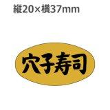 ラベルシール 穴子寿司 M-916 金ホイルケシ 1000枚