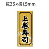 ラベルシール 上巻寿司 S-328 1000枚