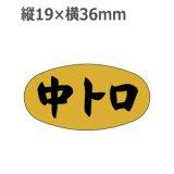ラベルシール 中トロ M-2546 金ホイルケシ 1000枚