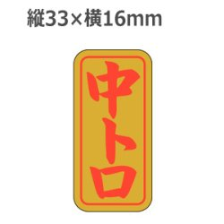 画像1: ラベルシール 中トロ K-409 金ホイルケシ 1000枚