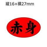ラベルシール 赤身 M-1175 1000枚