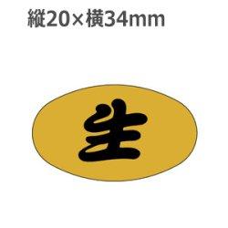 画像1: ラベルシール 生 M-469 金ホイルケシ 1000枚