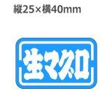 ラベルシール 生マグロ M-2533 1000枚