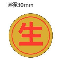 画像1: ラベルシール 生 M-414 金ホイルツヤ 900枚