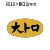 ラベルシール 大トロ M-2545 金ホイルケシ 1000枚