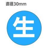 ラベルシール 生 M-2538 1000枚