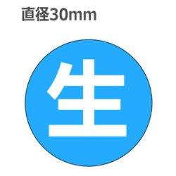 画像1: ラベルシール 生 M-2538 1000枚