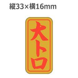 画像1: ラベルシール 大トロ K-408 金ホイルケシ 1000枚