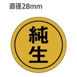 画像1: ラベルシール 純生 K-26 金ホイルツヤ 1000枚