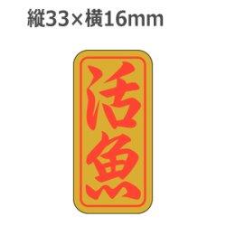 画像1: ラベルシール 活魚 K-403 金ホイルケシ 1000枚