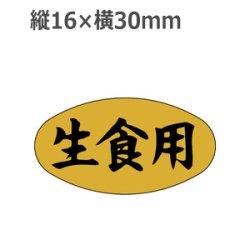 画像1: ラベルシール 生食用 M-139 金ホイルツヤ 1000枚