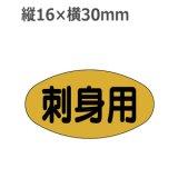 ラベルシール 刺身用 M-131 金ホイルケシ 1000枚