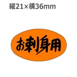 画像1: ラベルシール お刺身用 M-1719 蛍光紙使用 1000枚