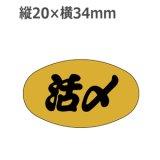 ラベルシール 活〆 M-464 金ホイルケシ 1000枚
