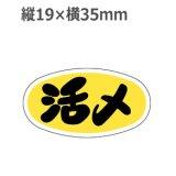 ラベルシール 活〆 M-1707 1000枚