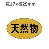 ラベルシール 天然物 M-807 金ホイルケシ 1000枚
