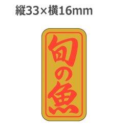 画像1: ラベルシール 旬の魚 K-402 金ホイルケシ 1000枚