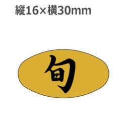 画像1: ラベルシール 旬 M-138 金ホイルツヤ 1000枚