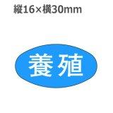ラベルシール 養殖 M-1685 1000枚