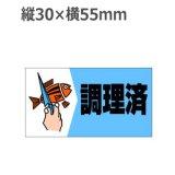 ラベルシール 調理済 M-951 1000枚