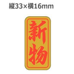 画像1: ラベルシール 新物 K-410 金ホイルケシ 1000枚