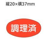 ラベルシール 調理済 M-812 1000枚
