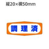 ラベルシール 調理済 M-967 1000枚