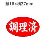 ラベルシール 調理済 M-1284 1000枚