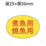 ラベルシール 煮魚用焼魚用 M-819 1000枚