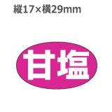 ラベルシール 甘塩 M-821 1000枚