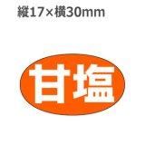 ラベルシール 甘塩 M-651 1000枚
