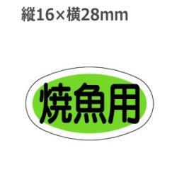 画像1: ラベルシール 焼魚用 M-649 1000枚