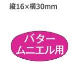 ラベルシール バター ムニエル用 M-728 1000枚