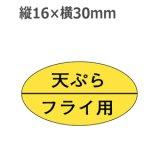 ラベルシール 天ぷらフライ用 M-725 1000枚