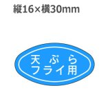 ラベルシール 天ぷらフライ用 M-666 1000枚