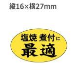 ラベルシール 塩焼 煮付に最適 M-1218 1000枚