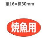 ラベルシール 焼魚用 M-688 1000枚