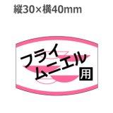ラベルシール フライムニエル用 K-456 1000枚