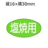ラベルシール 焼魚用 M-685 1000枚