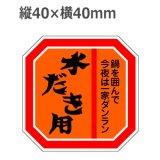 ラベルシール 水だき用 M-194 500枚