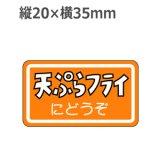 ラベルシール 天ぷらフライにどうぞ M-979 1000枚