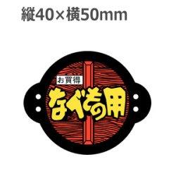 画像1: ラベルシール なべもの用 R-30 500枚