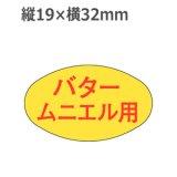 ラベルシール バター ムニエル用 M-1868 1000枚